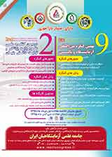 Poster of 9th International Congress of Laboratory and Clinic