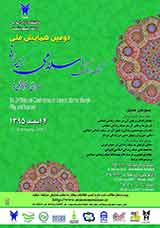 Poster of The second National Conference on Islamic lifestyle - Iranian