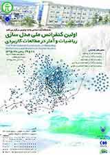 اولین کنفرانس ملی مدل سازی ریاضیات و آمار در مطالعات کاربردی