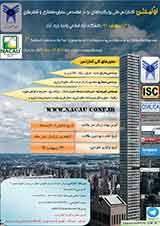 اولین کنفرانس ملی رویکردهای نو در مهندسی عمران،معماری و شهرسازی