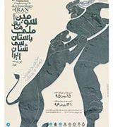 سومین همایش ملی باستان شناسی ایرانسومین همایش ملی باستان شناسی ایران