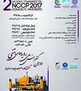 دومین کنفرانس ملی رویه های بتنیدومین کنفرانس ملی رویه های بتنی