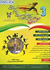 Poster of Third National Conference on Physical Education and Sports Sciences