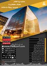 کنگره بین المللی عمران، معماری و مدیریت پروژه و ساخت