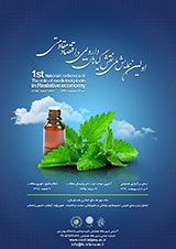 Poster of 1st National Conference of the role of medicinal plants in Resistive economy