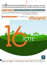 شانزدهمین کنفرانس بین المللی مهندسی حمل و نقل و ترافیک