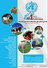 Poster of 1st National Conference on Zoonoses  نخستین همایش ملی بیماری های مشترک بین انسان و دام ZOONOSES01 poster tn