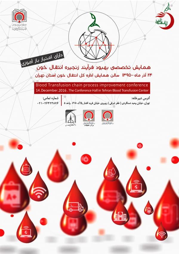 کنفرانس تخصصی بهبود فرآیند زنجیره انتقال خونکنفرانس تخصصی بهبود فرآیند زنجیره انتقال خون
