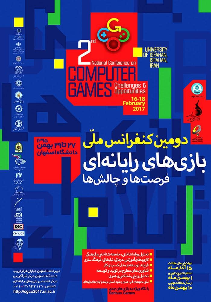 دومین دورهی کنفرانس بازیهای رایانهای؛ فرصتها و چالشهادومین دورهی کنفرانس بازیهای رایانهای؛ فرصتها و چالشها