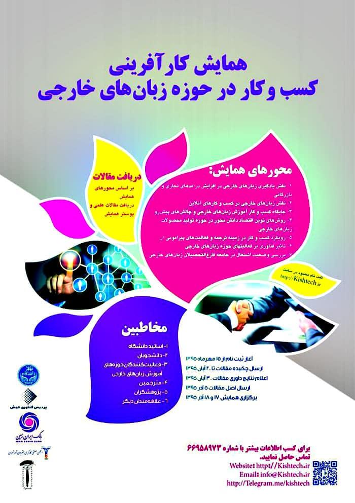 همایش کارآفرینی، کسب و کار در حوزه زبان های خارجی