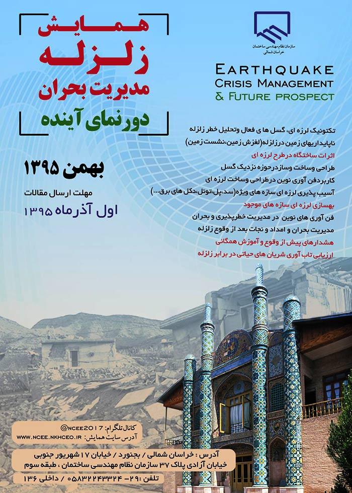 همایش زلزله، مدیریت بحران دورنمای آیندههمایش زلزله، مدیریت بحران دورنمای آینده