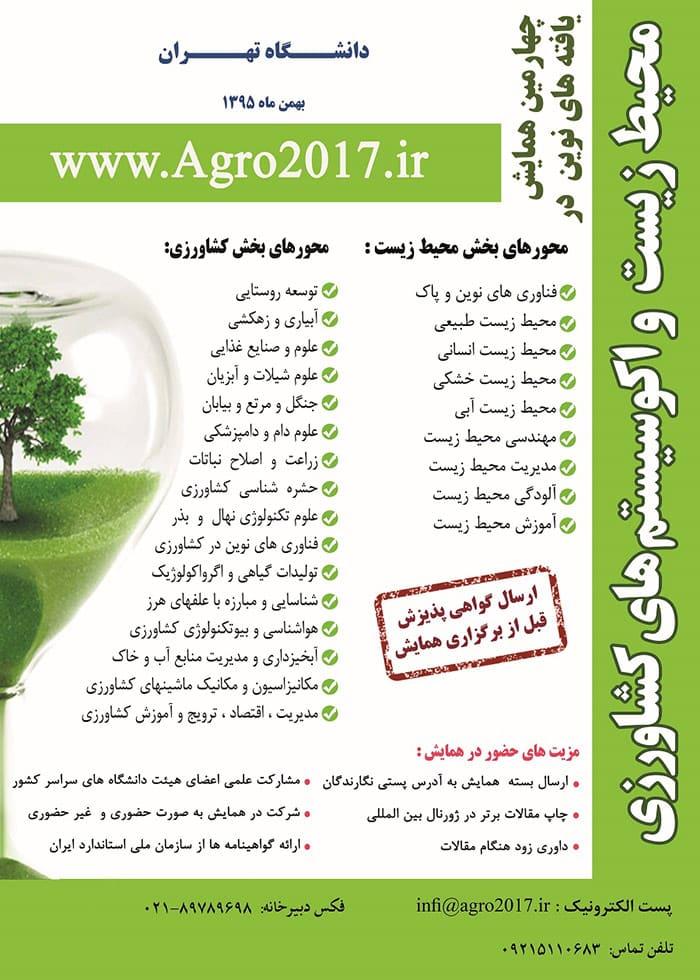 چهارمین همایش یافته های نوین در محیط زیست و اکوسیستم های کشاورزی چهارمین همایش یافته های نوین در محیط زیست و اکوسیستم های کشاورزی postere 495447