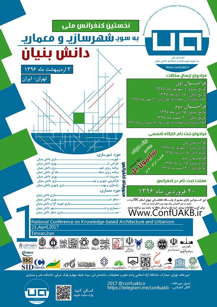 کنفرانس ملی به سوی شهرسازی و معماری دانش بنیانکنفرانس ملی به سوی شهرسازی و معماری دانش بنیان