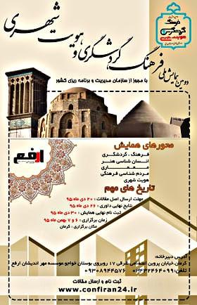 دومین کنفرانس ملی فرهنگ، گردشگری و هویت شهریدومین کنفرانس ملی فرهنگ، گردشگری و هویت شهری
