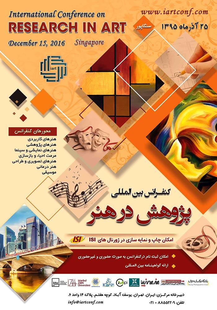 کنفرانس بین المللی پژوهش در هنرکنفرانس بین المللی پژوهش در هنر