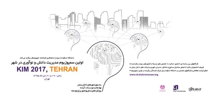 اولین سمپوزیوم مدیریت دانش و نوآوری در شهراولین سمپوزیوم مدیریت دانش و نوآوری در شهر