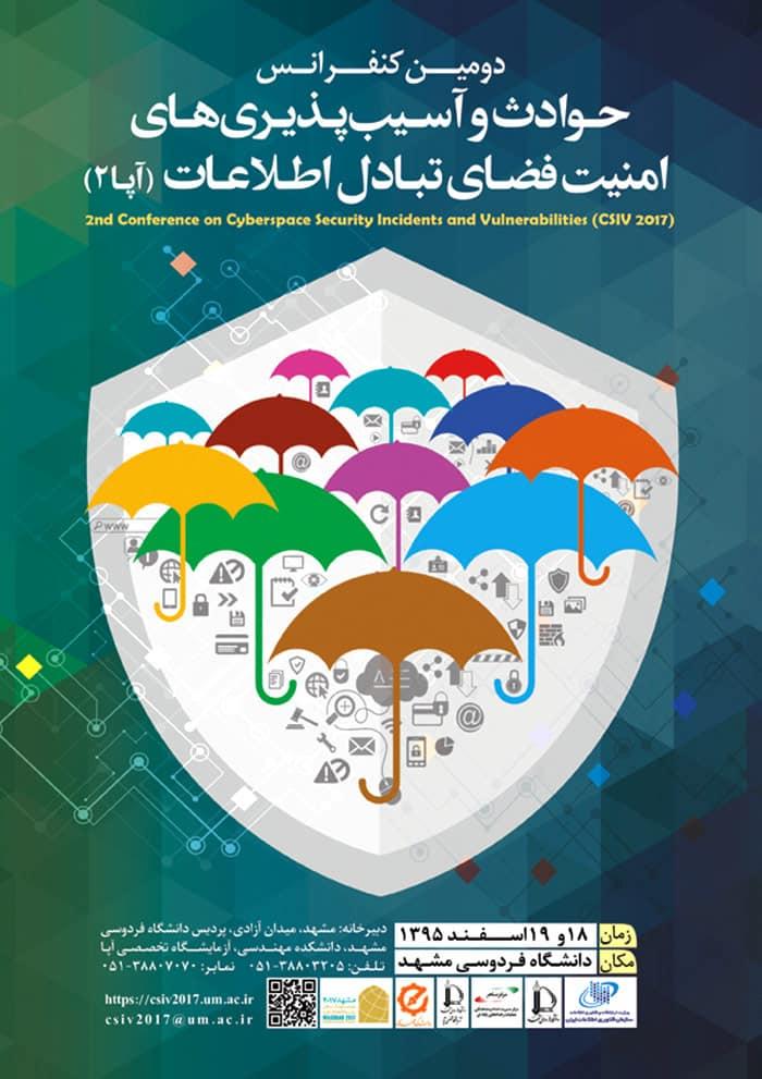 دومین کنفرانس حوادث و آسیبپذیریهای امنیت فضای تبادل اطلاعات - آپا ۲دومین کنفرانس حوادث و آسیبپذیریهای امنیت فضای تبادل اطلاعات - آپا ۲