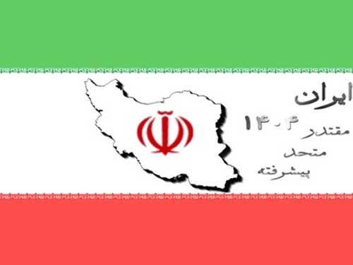 کنفرانس بین المللی ایران ۱۴۰۴کنفرانس بین المللی ایران ۱۴۰۴