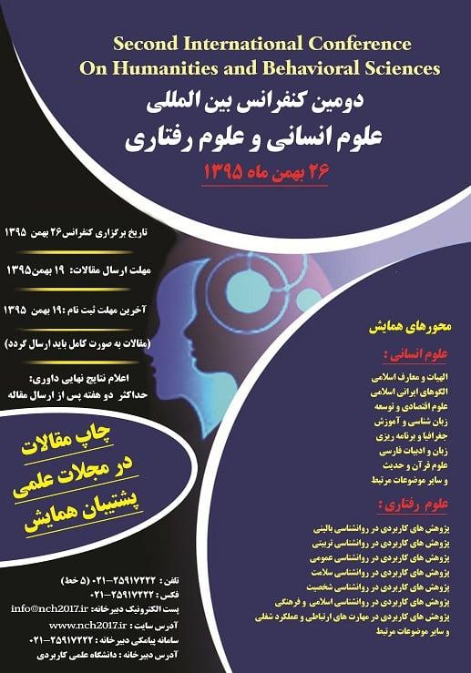 کنفرانس علوم انسانی و علوم رفتاریکنفرانس علوم انسانی و علوم رفتاری