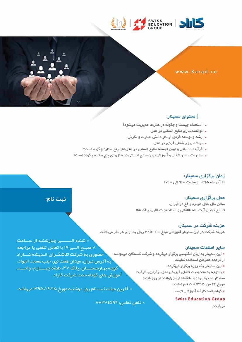 پوستر سمینار آموزشی بین المللی مدیریت استعدادها در صنعت هتلداری سمینار آموزشی بین المللی مدیریت استعدادها در صنعت هتلداری