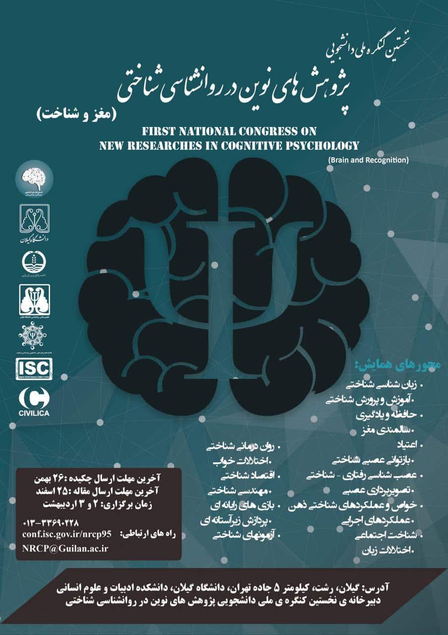 پوستر نخستین کنگره ملی پژوهش های نوین در روانشناسی شناختی نخستین کنگره ملی پژوهش های نوین در روانشناسی شناختی