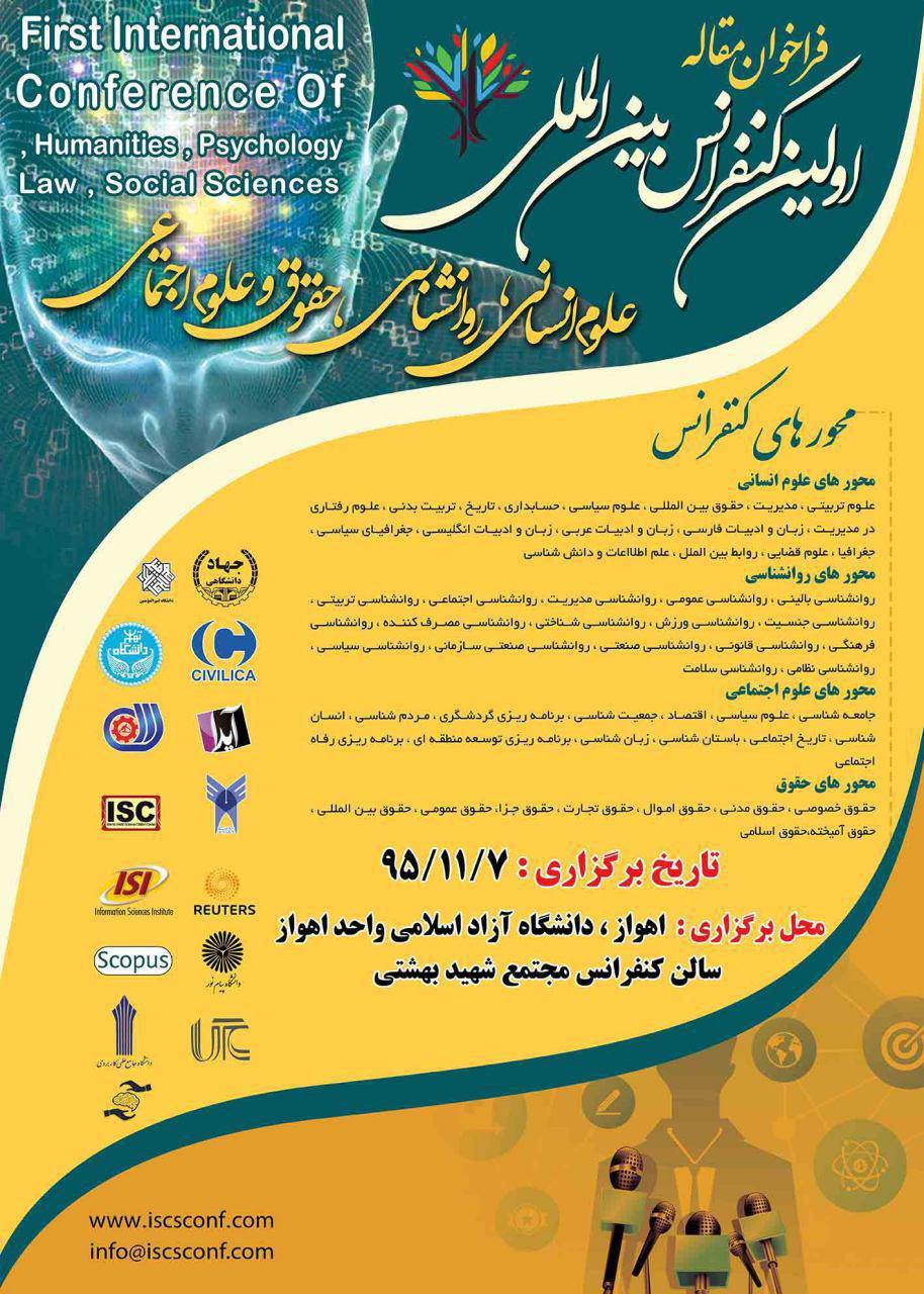 پوستر کنفرانس بین المللی علوم انسانی روانشناسی حقوق و علوم اجتماعی