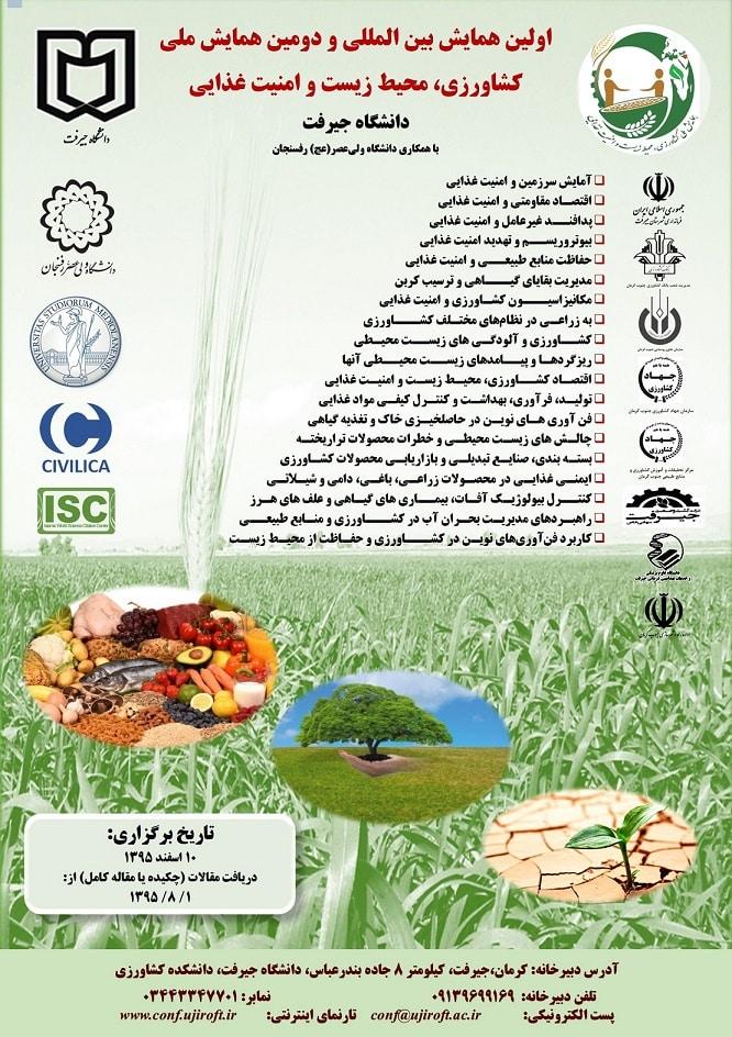 اولین همایش بین المللی و دومین همایش ملی کشاورزی، محیط زیست و امنیت غذاییاولین همایش بین المللی و دومین همایش ملی کشاورزی، محیط زیست و امنیت غذایی