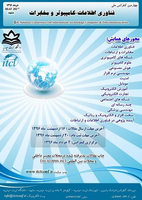 پوستر چهارمین کنفرانس ملی فناوری اطلاعات،کامپیوتر و مخابرات چهارمین کنفرانس ملی فناوری اطلاعات،کامپیوتر و مخابرات