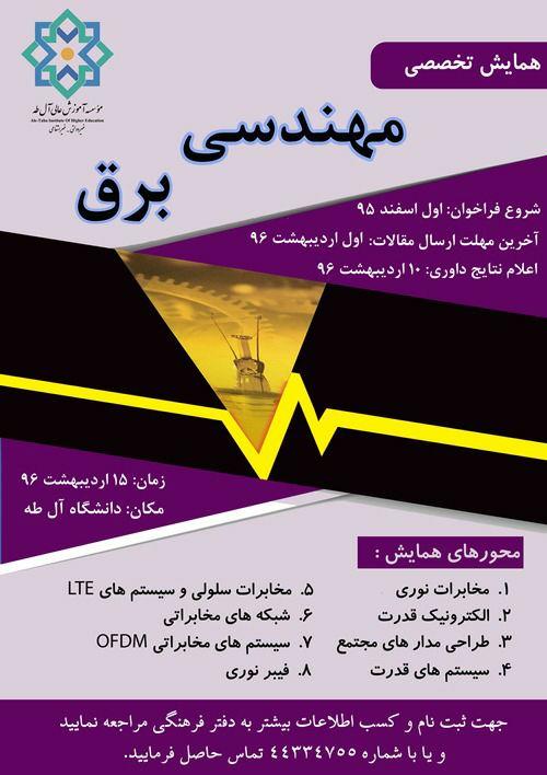 همایش تخصصی مهندسی برقهمایش تخصصی مهندسی برق
