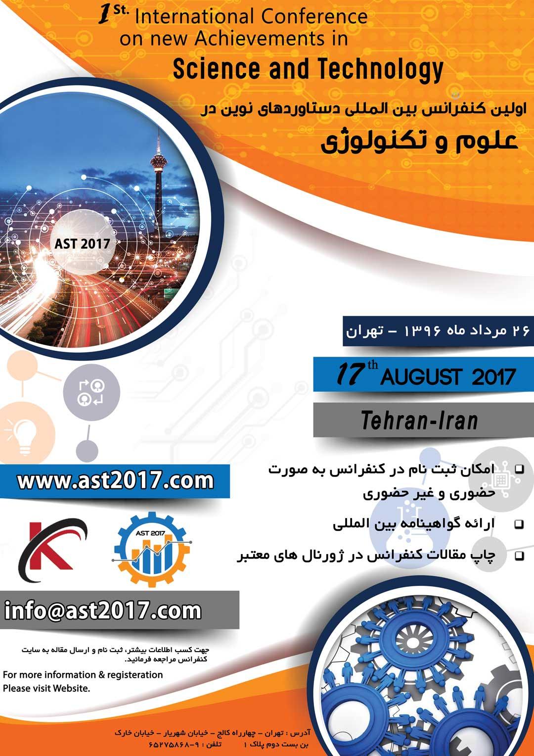 پوستر اولین کنفرانس بین المللی دستاوردهای نوین در علوم و تکنولوژی اولین کنفرانس بین المللی دستاوردهای نوین در علوم و تکنولوژی اولین کنفرانس بین المللی دستاوردهای نوین در علوم و تکنولوژی poster 1488573255 66138 file 1