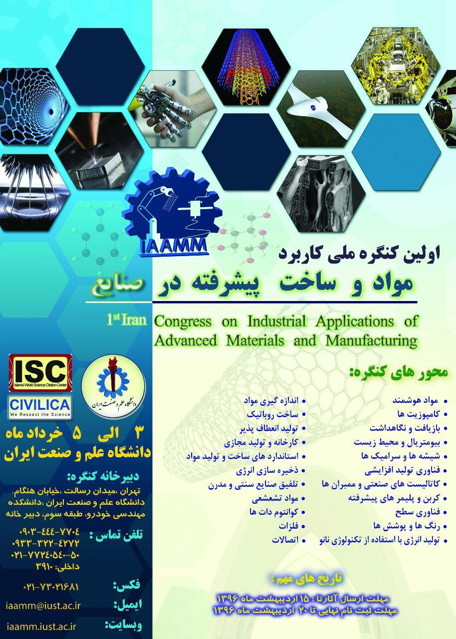 پوستر اولین کنگره ملی کاربرد مواد و ساخت پیشرفته در صنایع
