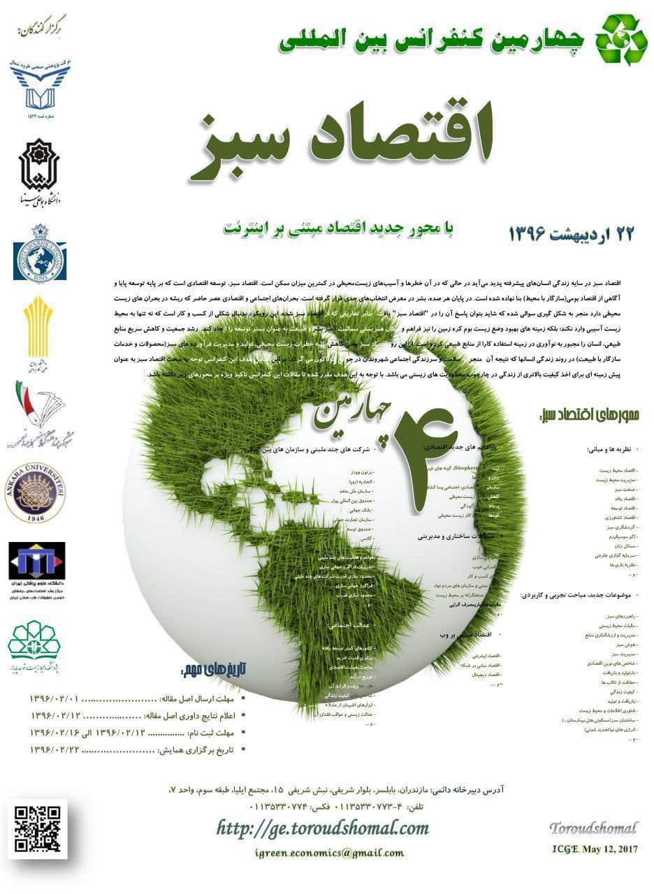 پوستر چهارمین کنفرانس بین المللی اقتصاد سبز چهارمین کنفرانس بین المللی اقتصاد سبز