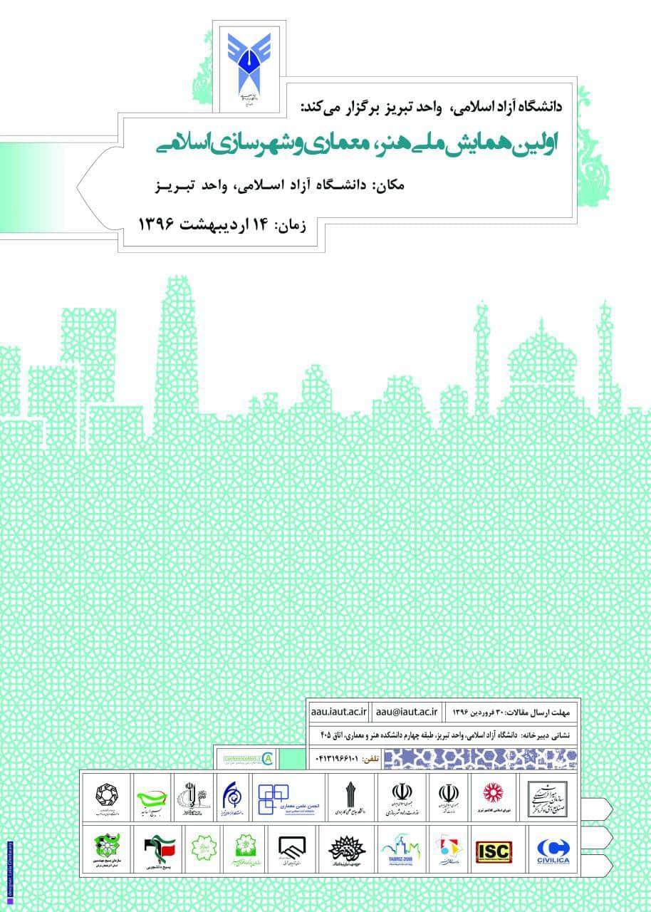 اولین همایش هنر، معماری، شهرسازی اسلامیاولین همایش هنر، معماری، شهرسازی اسلامی