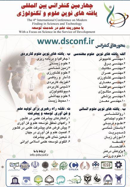 چهارمین کنفرانس بین المللی یافته های نوین علوم و تکنولوژیچهارمین کنفرانس بین المللی یافته های نوین علوم و تکنولوژی
