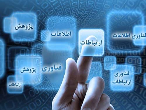 پنجمین همایش ملی مدیران فناوری اطلاعات