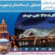 دومین کنفرانس بین المللی معماری در ساختمان و شهرسازیدومین کنفرانس بین المللی معماری در ساختمان و شهرسازی