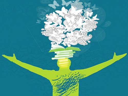 دومین کنگره بین المللی علوم اسلامی، علوم انسانیدومین کنگره بین المللی علوم اسلامی، علوم انسانی